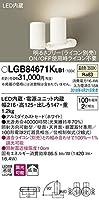 パナソニック(Panasonic) スポットライト LGB84671KLB1 調光可能 温白色 ホワイト