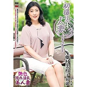 初撮り人妻ドキュメント 藤村美枝子 センタービレッジ [DVD]