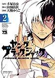 ヤング ブラック・ジャック 2 (ヤングチャンピオン・コミックス)