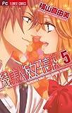 続!美人坂女子高校 5 (Betsucomiフラワーコミックス)