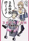 スポイラー甘利(1) (ヤングマガジンコミックス)