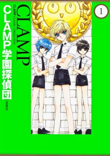 CLAMP学園探偵団 [愛蔵版] (1) CLAMP CLASSIC COLLECTION (単行本コミックス)