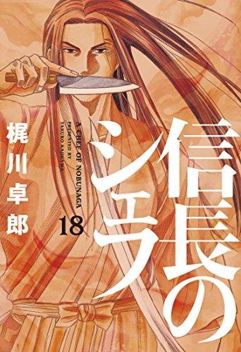 信長のシェフ 18巻 (芳文社コミックス)の詳細を見る