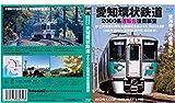 愛知環状鉄道展望BD