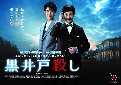 黒井戸殺し Blu-ray