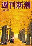 週刊新潮 2018年 11/29 号 [雑誌]