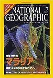 NATIONAL GEOGRAPHIC (ナショナル ジオグラフィック) 日本版 2007年 07月号 [雑誌]