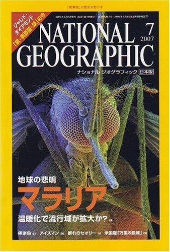 NATIONAL GEOGRAPHIC (ナショナル ジオグラフィック) 日本版 2007年 07月号 [雑誌]の詳細を見る
