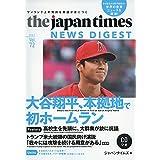 (CD1枚つき)The Japan Times News Digest Vol.72