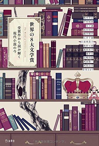 世界の8大文学賞 受賞作から読み解く現代小説の今