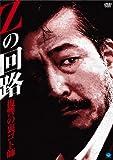 Zの回路 復讐の裏ゴト師 [DVD]