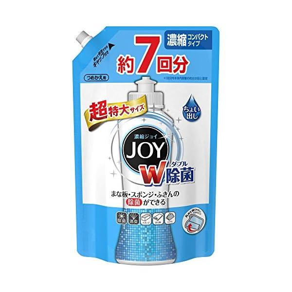 除菌ジョイ コンパクト 食器用洗剤 詰め替え 超...の商品画像