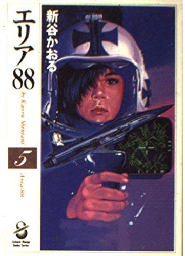 エリア88 (5) (スコラ漫画文庫シリーズ)の詳細を見る