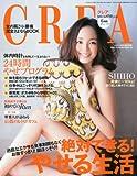 CREA (クレア) 2012年 06月号 [雑誌]