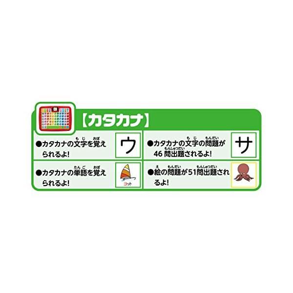 アンパンマン カラーキッズタブレットの紹介画像9