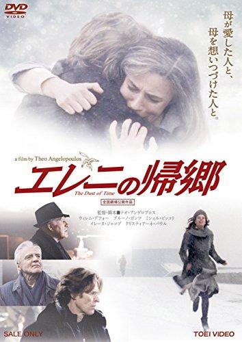エレニの帰郷 [DVD]の詳細を見る