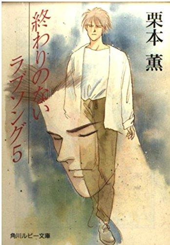 終わりのないラブソング〈5〉 (角川ルビー文庫)の詳細を見る
