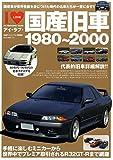 アイラブ国産旧車1980-2000 (NEKO MOOK)