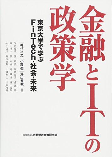 金融とITの政策学―東京大学で学ぶFinTech・社会・未来