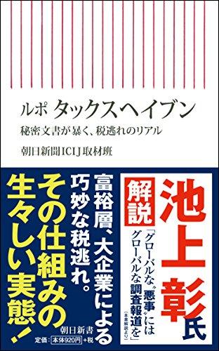 ルポ タックスヘイブン 秘密文書が暴く、税逃れのリアル (朝日新書)