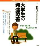 大学生の発達障害 (こころライブラリーイラスト版)