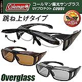 コールマン Coleman オーバーグラス サングラス 跳ね上げタイプ 眼鏡の上から装着できる 偏光レンズ 偏光サングラス