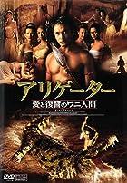 タイの異種族ハーレム映画。『アリゲーター 愛と復讐のワニ人間』