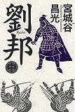 劉邦(中)