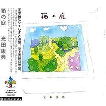 箱の庭 (digipack)