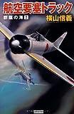 群龍の海〈2〉航空要塞トラック (歴史群像新書)