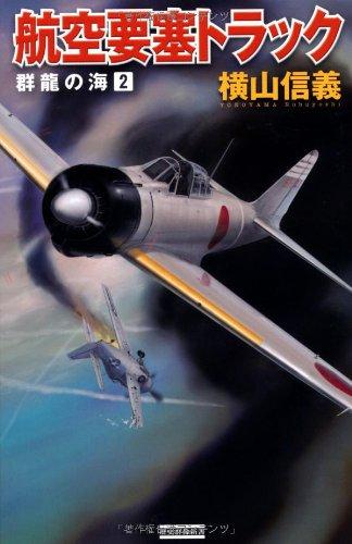 群龍の海〈2〉航空要塞トラック (歴史群像新書)の詳細を見る