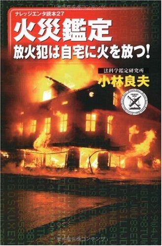 火災鑑定―放火犯は自宅に火を放つ! (ナレッジエンタ読本)