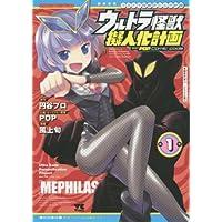 ウルトラ怪獣擬人化計画feat.POP Comic code(1) (ヤングチャンピオン・コミックス)