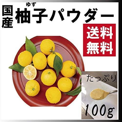 柚子粉末 国産 (100g) 無添加 自然由来