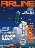AIRLINE (エアライン) 2012年 11月号 [雑誌] 画像