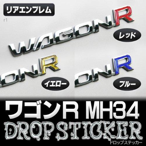 【ブルー】 ワゴン R 専用設計 ドロップ ステッカー リア エンブレム 樹脂盛り ポッティング