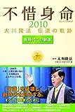 不惜身命2010 大川隆法 伝道の軌跡  新時代への創造