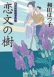 口中医桂助事件帖 恋文の樹 (小学館文庫)