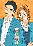 君に届け Vol.7[DVD]