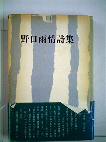 野口雨情詩集 (1976年)