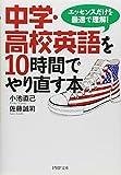 中学・高校英語を10時間でやり直す本 (PHP文庫)