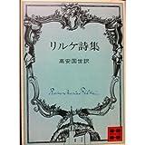 リルケ詩集 (講談社文庫)