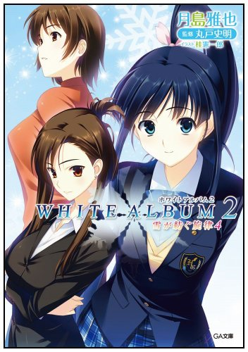 WHITE ALBUM2 雪が紡ぐ旋律 4 (GA文庫)の詳細を見る