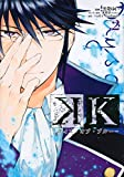 K -デイズ・オブ・ブルー-(2)<完> (KCx)