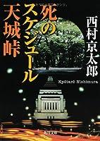 死のスケジュール 天城峠 (角川文庫)