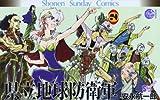 県立地球防衛軍 完全復刻版 2 (少年サンデーコミックス)