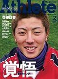 広島アスリートマガジン2011年2月号