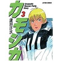 カモシカ(3) (漫画アクション)