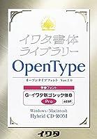 イワタ書体ライブラリーOpenType(Pro版)G-イワタ新ゴシック体B