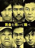 黄金を抱いて翔べ 初回限定 コレクターズ・エディション(2枚組)[DVD]